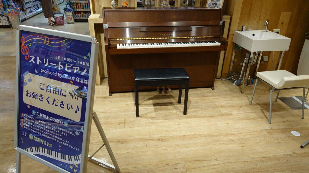 草加マルシェ ストリートピアノ